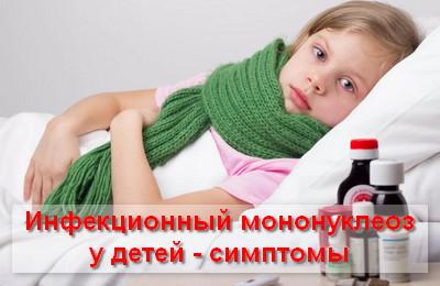 инфекционный мононуклеоз у детей симптомы