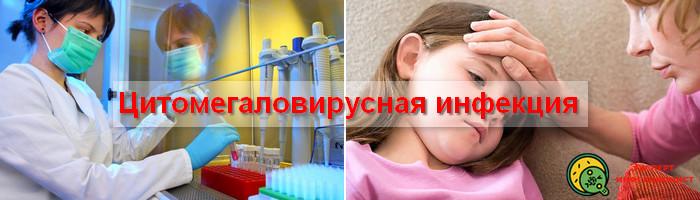 Photo of Цитомегаловирусная инфекция поражает каждого пятого ребенка