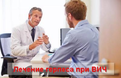 лечение герпеса при ВИЧ