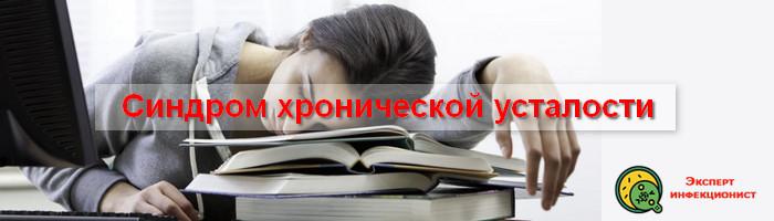 Photo of Синдром хронической усталости – не простая болезнь