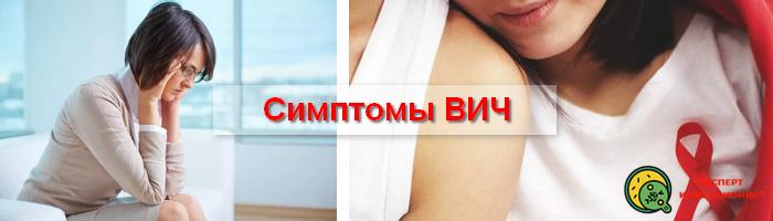 Симптомы ВИЧ - какие, на каких стадиях, что ожидать