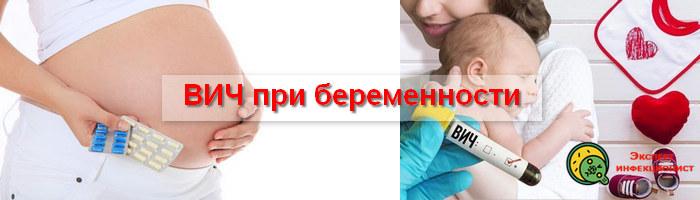 ВИЧ при беременности