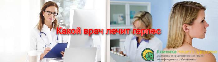какой врач лечит герпес