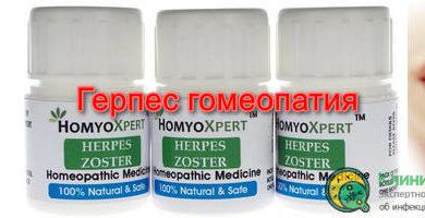 герпес гомеопатия