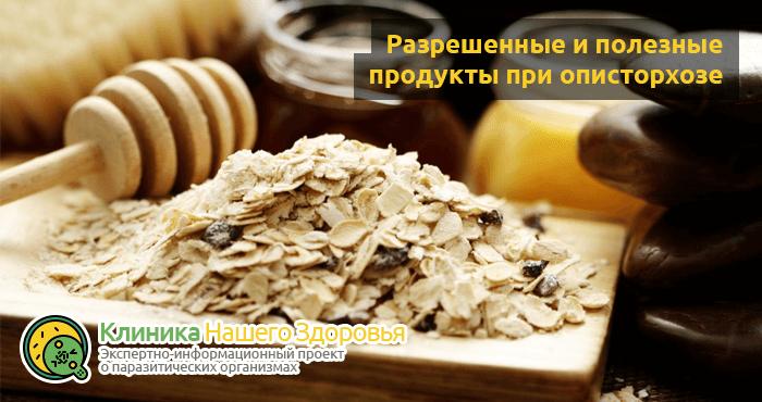 диета при лечении от паразитов