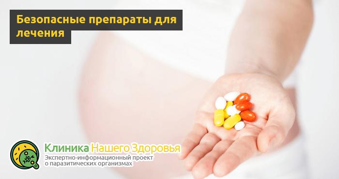 Что пить при беременности когда глисты