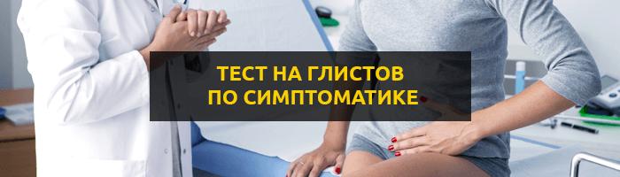 Тест на наличие глистов и паразитов по симптоматике