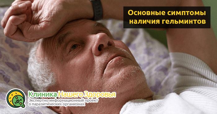 Последствия присутствия глистов и паразитов в организме человека