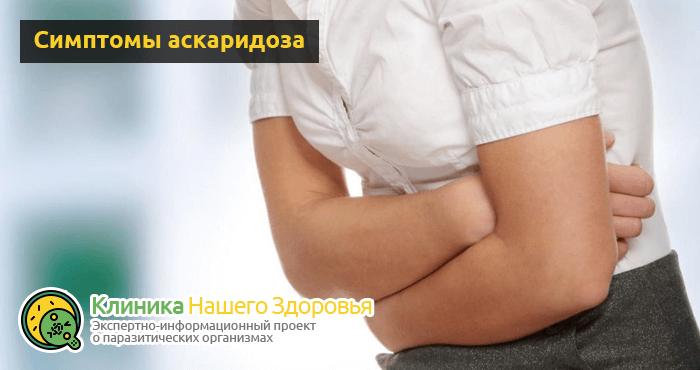 Аскаридоз: описание болезни, симптомы, диагностика и лечение