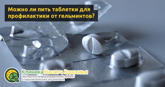 таблетки от глистов и паразитов для человека