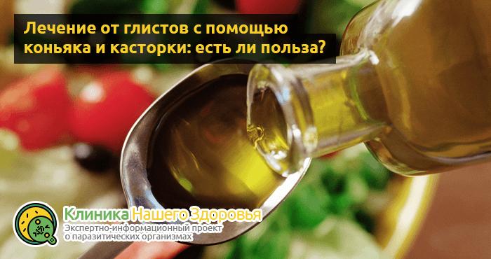 лечение коньяком и касторовым маслом от паразитов