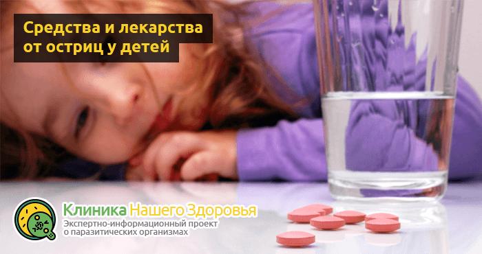 препараты для лечения от паразитов у человека