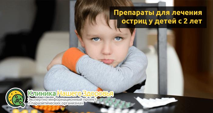 Лекарство от остриц для детей: препараты и средства для лечения