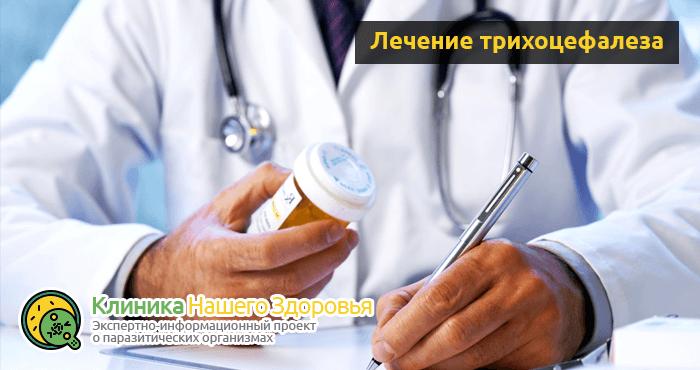 Трихоцефалез человека: симптомы, причины, диагностика и лечение