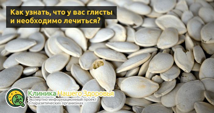 Тыквенные семечки от глистов: рецепты, как принимать, отзывы