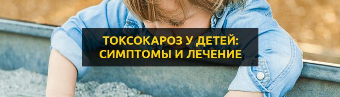 Токсокароз: симптомы и лечение у детей