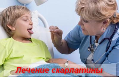 лечение скарлатины