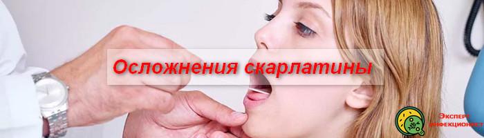 осложнения скарлатины