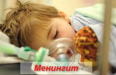 менингит