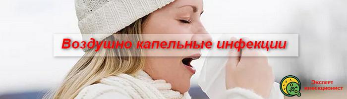 воздушно капельные инфекции