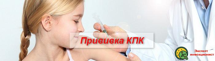 прививка корь краснуха паротит