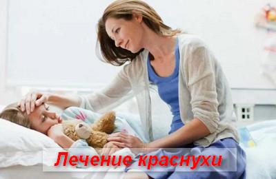 лечение краснухи