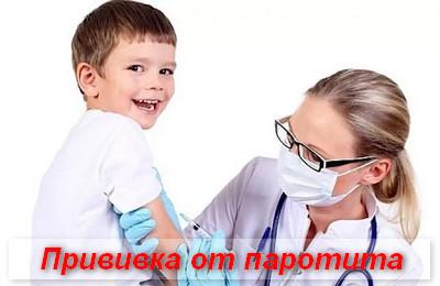 прививка от паротита