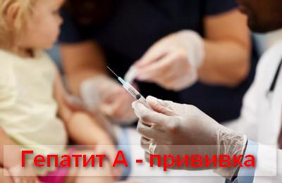гепатит А прививка