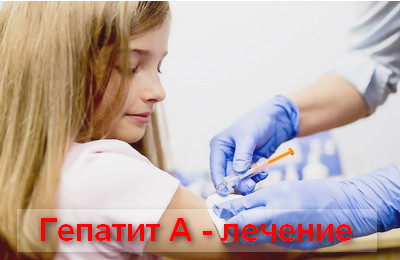 гепатит А - лечение