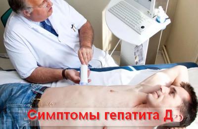 симптомы гепатита Д