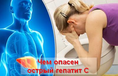 чем опасен острый гепатит С