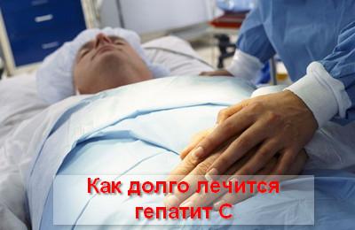 как долго лечится гепатит С